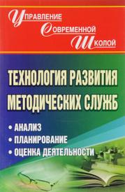 Технология развития методических служб. Анализ, планирование, оценка деятельности, В. В. Пустовалова
