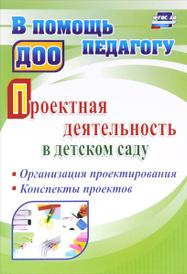 Проектная деятельность в детском саду. Организация проектирования, конспекты проектов, Т. В. Гулидова