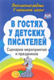 В гостях у детских писателей. Сценарии мероприятий и праздников, А. А. Егорова