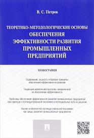 Теоретико-методологические основы обеспечения эффективности развития промышленных предприятий, В. С. Петров