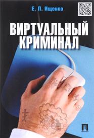 Виртуальный криминал, Е. П. Ищенко