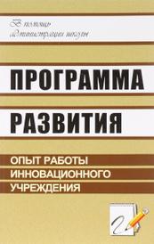 Программа развития. Опыт работы инновационного учреждения, Л. П. Макарова, Е. Л. Гордияш