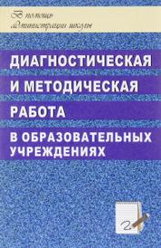 Диагностическая и методическая работа в образовательных учреждениях, Инна Никишина