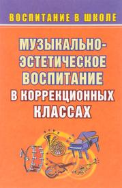 Музыкально-эстетическое воспитание школьников, О. П. Власенко