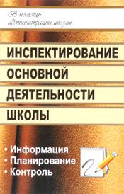 Инспектирование основной деятельности школы. Информация, планирование, контроль, Е. Л. Гордияш