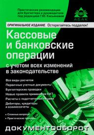 Кассовые и банковские операции с учетом всех изменений в законодательстве, Г. Ю. Касьянова