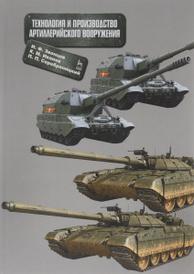 Технология и производство артиллерийского вооружения. Учебное пособие, И. Ф. Звонцов, К. М. Иванов, П. П. Серебреницкий
