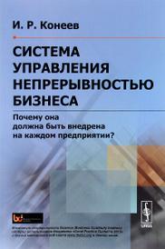 Система управления непрерывностью бизнеса. Почему она должна быть внедрена на каждом предприятии?, И. Р. Конеев