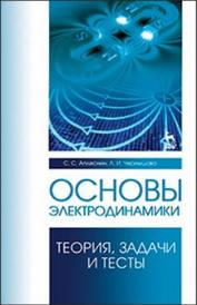 Основы электродинамики. Теория, задачи и тесты. Учебное пособие, Аплеснин С.С., Чернышова Л.И.