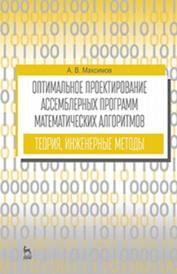 Оптимальное проектирование ассемблерных программ математических алгоритмов. Теория, инженерные методы. Учебное пособие, Максимов А.В.