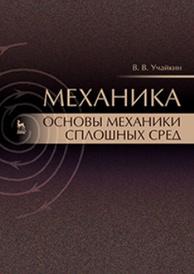 Механика. Основы механики сплошных сред. Учебник, Учайкин В.В.