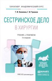 Сестринское дело в хирургии. Учебник и практикум, Т. И. Оконенко, Г. И. Чуваков
