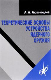 Теоретические основы устройства ядерного оружия, А. А. Любомудров