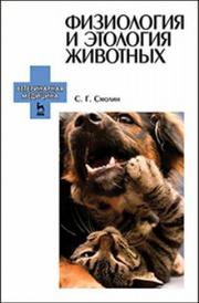 Физиология и этология животных. Учебное пособие, Смолин С.Г.