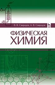 Физическая химия. Учебное пособие, Свиридов В.В., Свиридов А.В.