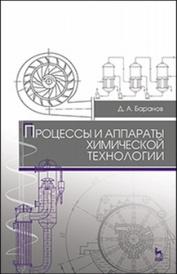 Процессы и аппараты химической технологии. Учебное пособие, Баранов Д.А.
