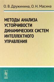 Методы анализа устойчивости динамических систем интеллектного управления, О. В. Дружинина, О. Н. Масина