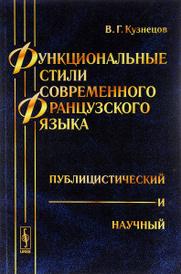 Функциональные стили современного французского языка. Публицистический и научный, В. Г. Кузнецов