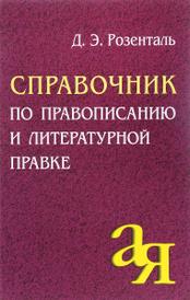 Справочник по правописанию и литературной правке, Д. Э. Розенталь