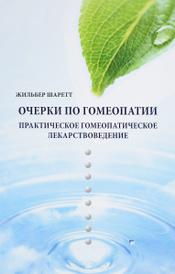 Очерки по гомеопатии. Практическое гомеопатическое лекарствоведение, Жильбер Шаретт