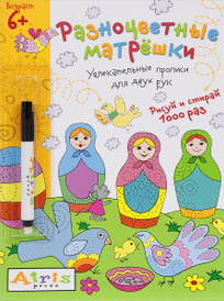 Разноцветные матрешки. Многоразовая раскраска (+ фломастер), Елена Николаевна Куликова