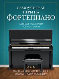 Самоучитель игры на фортепиано, Лебедева Наталья Ивановна