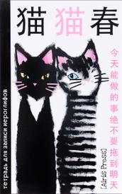Два кота. Тетрадь для записи иероглифов,