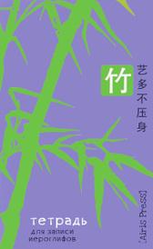 Бамбук. Тетрадь для записи иероглифов,