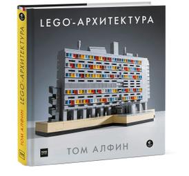 Лего-архитектура, Том Алфин