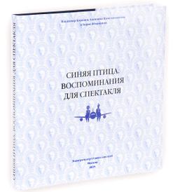Синяя птица. Воспоминания для спектакля, Владимир Коренев, Алевтина Константинова, Борис Юханов