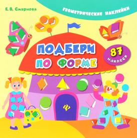 Подбери по форме (+ наклейки), Е. В. Смирнова