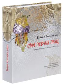 Стая певчих птиц (+ 10 CD-ROM), В. В. Витрянский