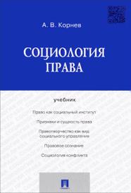Социология права. Учебник, А. В. Корнев