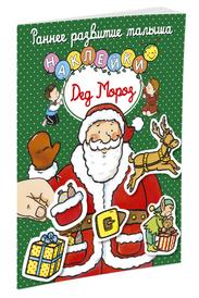 Дед Мороз (+ наклейки),