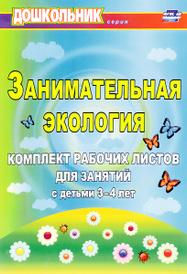 Занимательная экология. Комплект рабочих листов для занятий с детьми 3-4 лет, Е. А. Щербанева