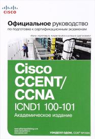 Официальное руководство Cisco по подготовке к сертификационным экзаменам CCENT/CCNA ICND1 100-101, Уэнделл Одом