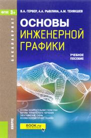 Основы инженерной графики. Учебное пособие, В. А. Гервер, А. А. Рывлина, А. М. Тенякшев