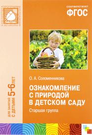 Ознакомление с природой в детском саду. Старшая группа, О. А. Соломенникова