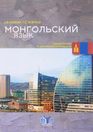 Монгольский язык. Учебное пособие по дипломатической переписке, Н. В. Фалеева, С. С. Безруков