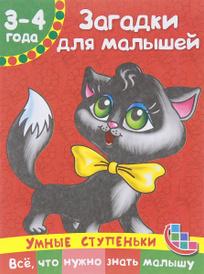 Загадки для малышей, В. Г. Дмитриева