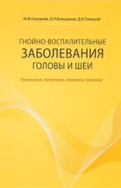 Гнойно-воспалительные заболевания головы и шеи, М.М. Соловьев