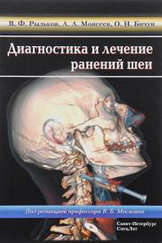 Диагностика и лечение ранений шеи, В. Ф. Рыльков, А. А. Моисеев, О. Н. Бичун