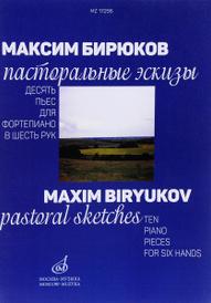 Пасторальные эскизы. Десять пьес для фортепиано в шесть рук / Pastoral Sketches: Ten Piano Pieces for Six Hands, Максим Бирюков