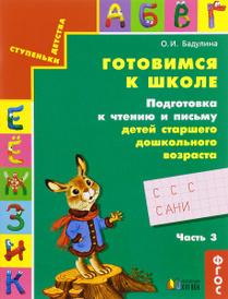 Готовимся к школе. Подготовка к чтению и письму детей старшего дошкольного возраста. В 3 частях. Часть 3, О. И. Бадулина