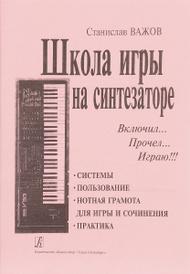 Школа игры на синтезаторе, Станислав Важов