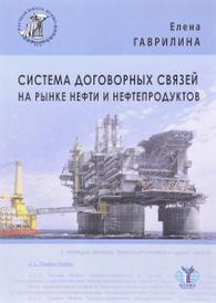 Система договорных связей на рынке нефти и нефтепродуктов, Елена Гаврилина
