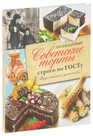Легендарные советские торты строго по ГОСТу, Т. В. Аникеева, Н. В. Полетаева