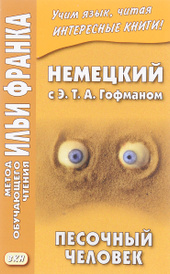 Немецкий с Э. Т. А. Гофманом. Песочный человек. /E. T. A. Hoffmann. Der Sandmann,