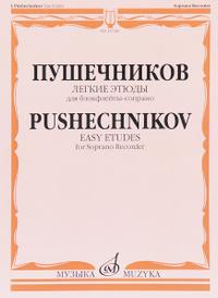 Легкие этюды для блокфлейты-сопрано. 1-3 классы, И. Ф. Пушечников