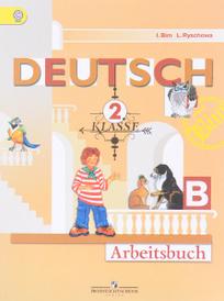 Deutsch: 2 Klasse: Arbeitsbuch / Немецкий язык. 2 класс. Рабочая тетрадь. Часть Б, I. Bim, L. Ryschowa